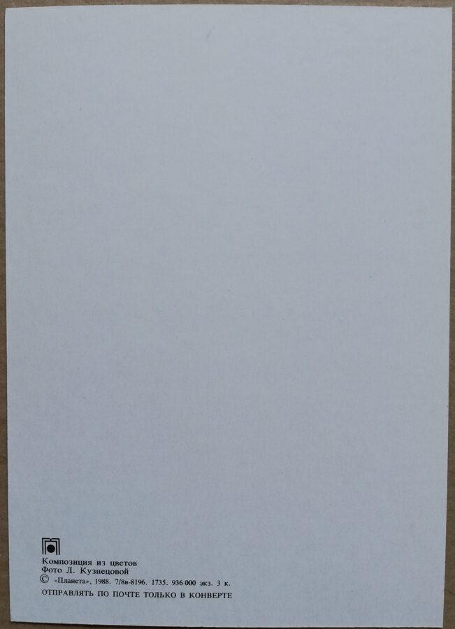 """Apsveikuma pastkarte """"Ziedi"""" 1988. gada 10,5x15 cm. L. Kuzņecovas krāsu foto"""