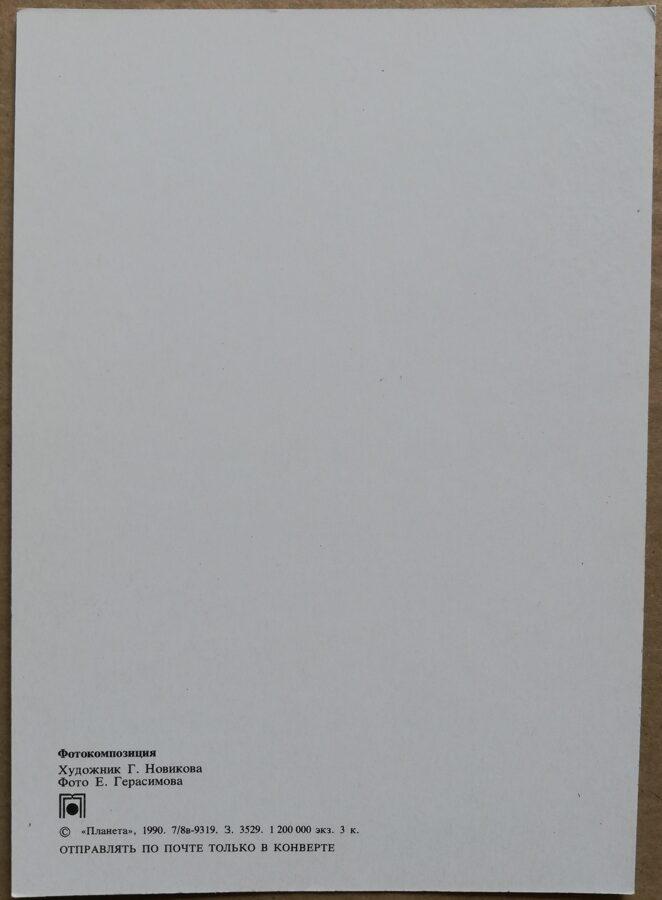 "Apsveikuma pastkarte ""Ziedi"" 1990. gada ""Planeta"" 10,5x15 cm"