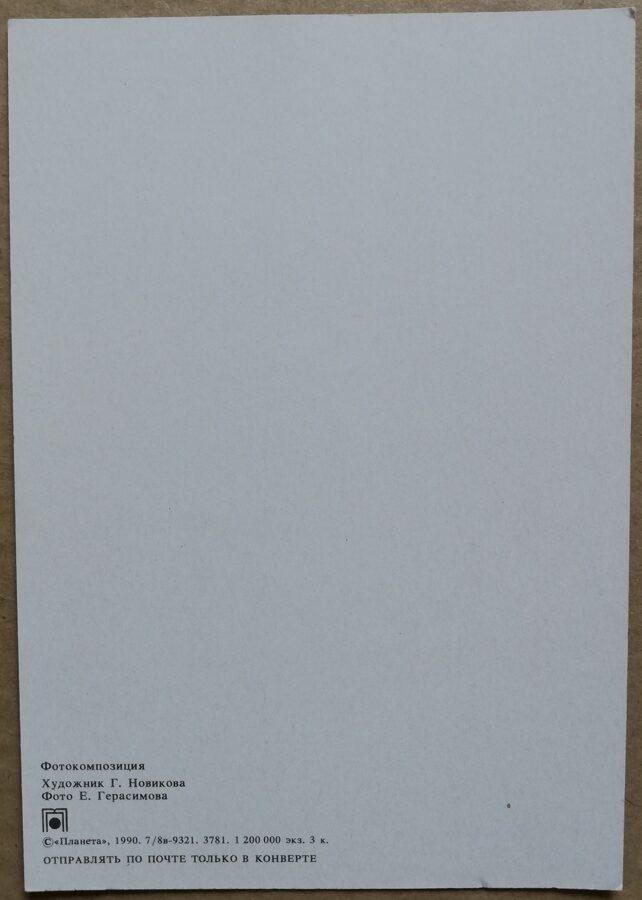 "Apsveikuma pastkarte ""Ziedi"" Roze 1990. gada ""Planeta"" 10,5x15 cm"