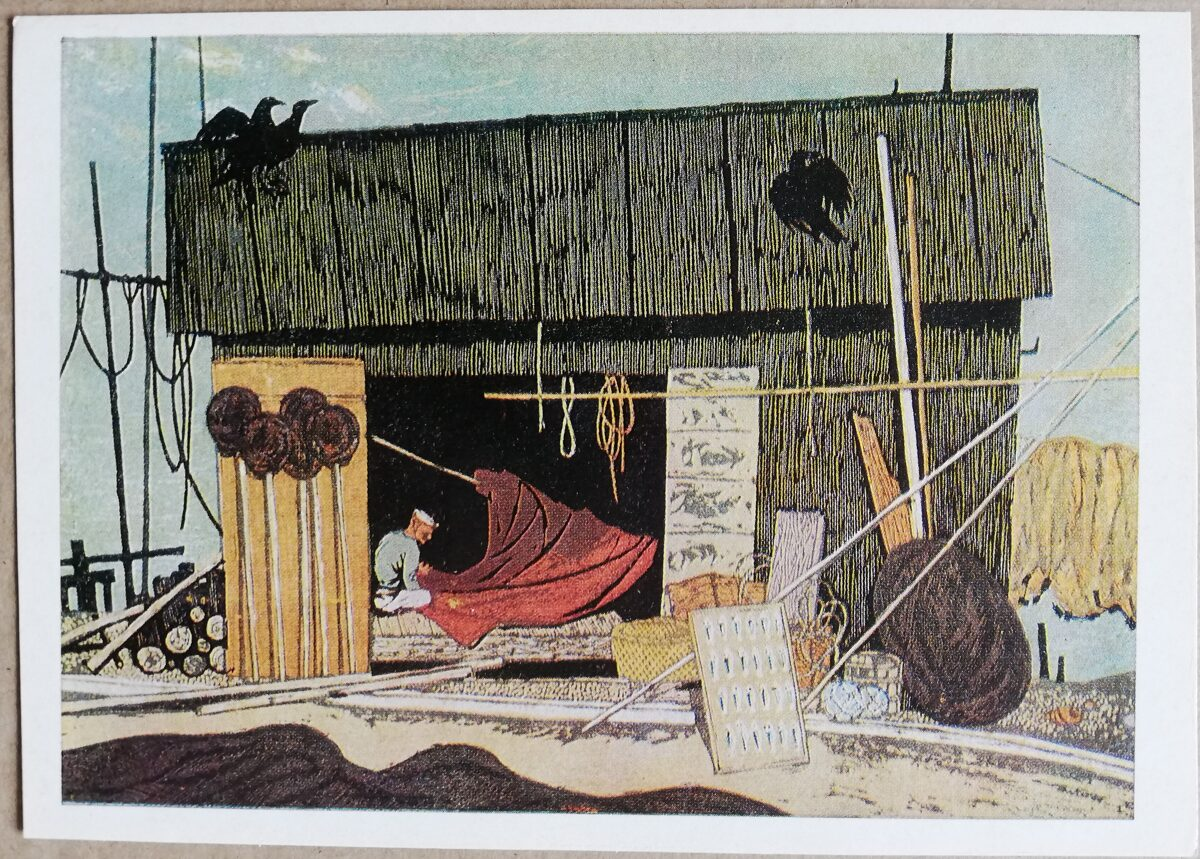 """Fumio Kitaoka 1974. gads """"Vecais zvejnieks labo tīklus; 1970"""" mākslas pastkarte 15x10,5 cm"""
