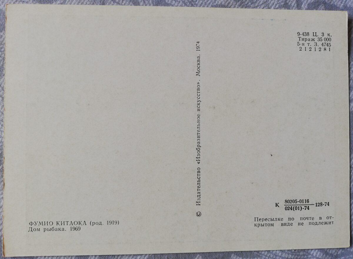 """Fumio Kitaoka 1974. gads """"Zvejnieka māja; 1969"""" mākslas pastkarte 15x10,5 cm"""