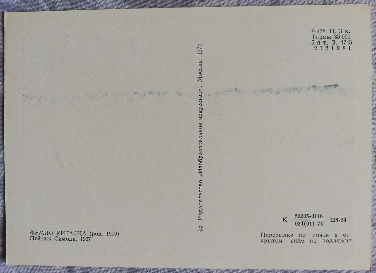 "Fumio Kitaoka 1974. gads ""Simodas ainava; 1967"" mākslas pastkarte 15x10,5 cm"
