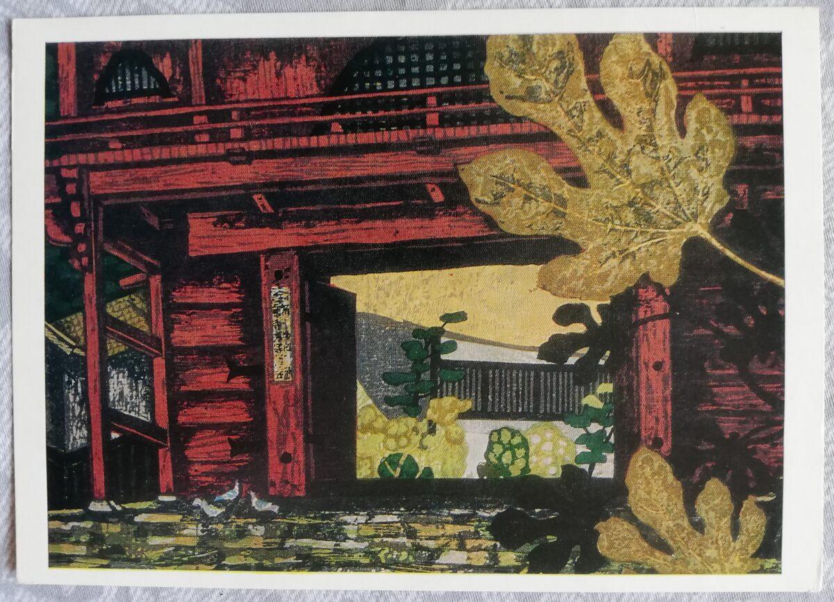 """Fumio Kitaoka 1974. gads """"Tempļa vārti; 1969"""" mākslas pastkarte 15x10,5 cm"""