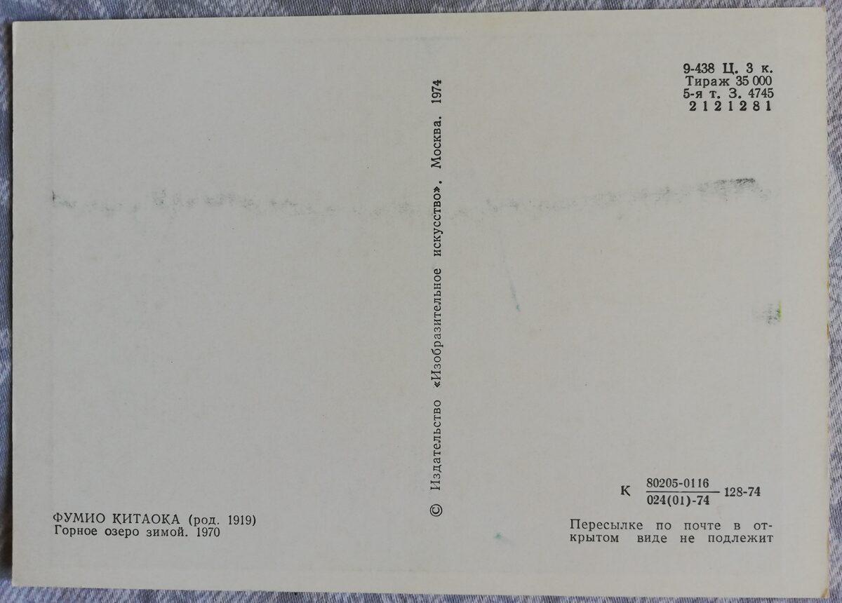 """Fumio Kitaoka 1974. gads """"Kalnu ezers ziemā; 1970"""" mākslas pastkarte 15x10,5 cm"""