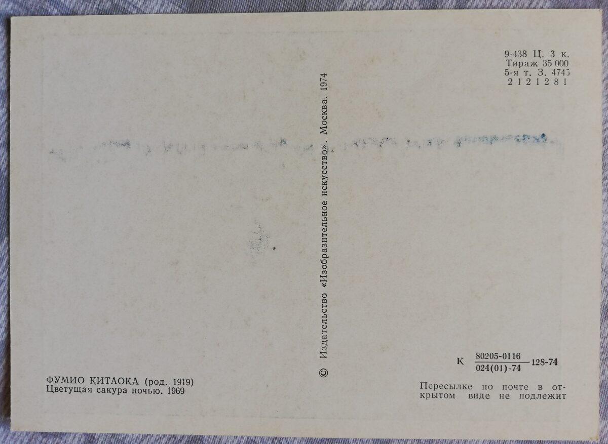 """Fumio Kitaoka 1974. gads """"Naktī ziedoša sakura; 1969"""" mākslas pastkarte 15x10,5 cm"""