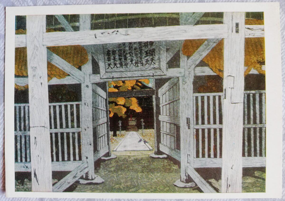 "Fumio Kitaoka 1974. gads ""Nanzenji tempļa vārti; 1970"" mākslas pastkarte 15x10,5 cm"