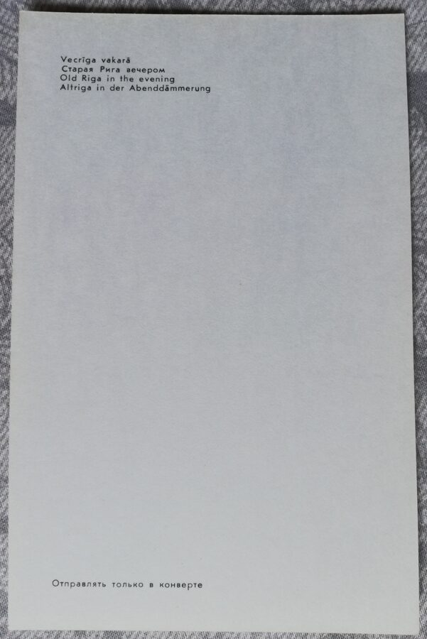 """Jānis Brekte """"Vecrīga vakarā"""" 1981. gada mākslas atklātne 9x14 cm"""