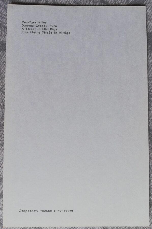 """Jāņa Brektes """"Vecrīgas ieliņa"""" 1981. gada mākslas atklātne 9x14 cm"""