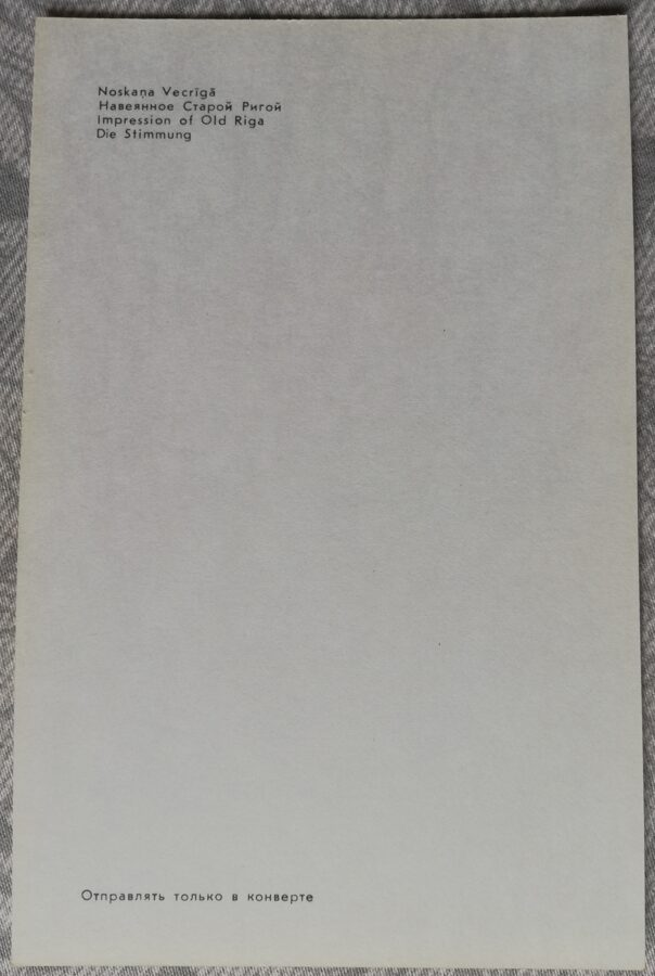 """Jānis Brekte """"Noskaņa Vecrīgā"""" 1981. gada mākslas pastkarte 9x14 cm"""