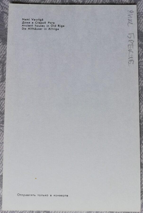 """Jānis Brekte """"Mājas Vecrīgā"""" 1981. gada mākslas pastkarte 9x14 cm"""