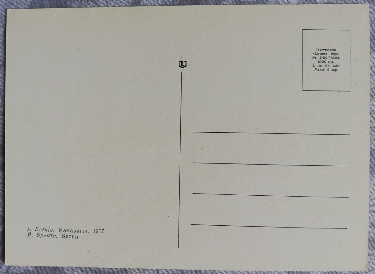 """Jānis Brekte """"Pavasaris"""" 1968. gada mākslas pastkarte 15x10,5 cm"""