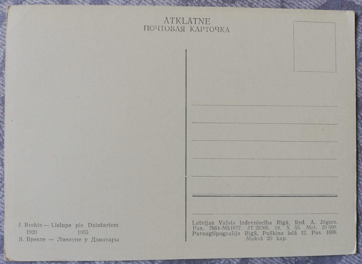 """Jāņa Brektes """"Lielupe pie Dzintariem"""" 1955. gada mākslas atklātne 15x10,5 cm"""