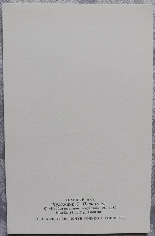 """Apsveikuma kartīte """"Sarkanā magone"""" 1987 """"Ziedi"""" 9x14 cm. Mākslinieks S. Pešehonovs."""