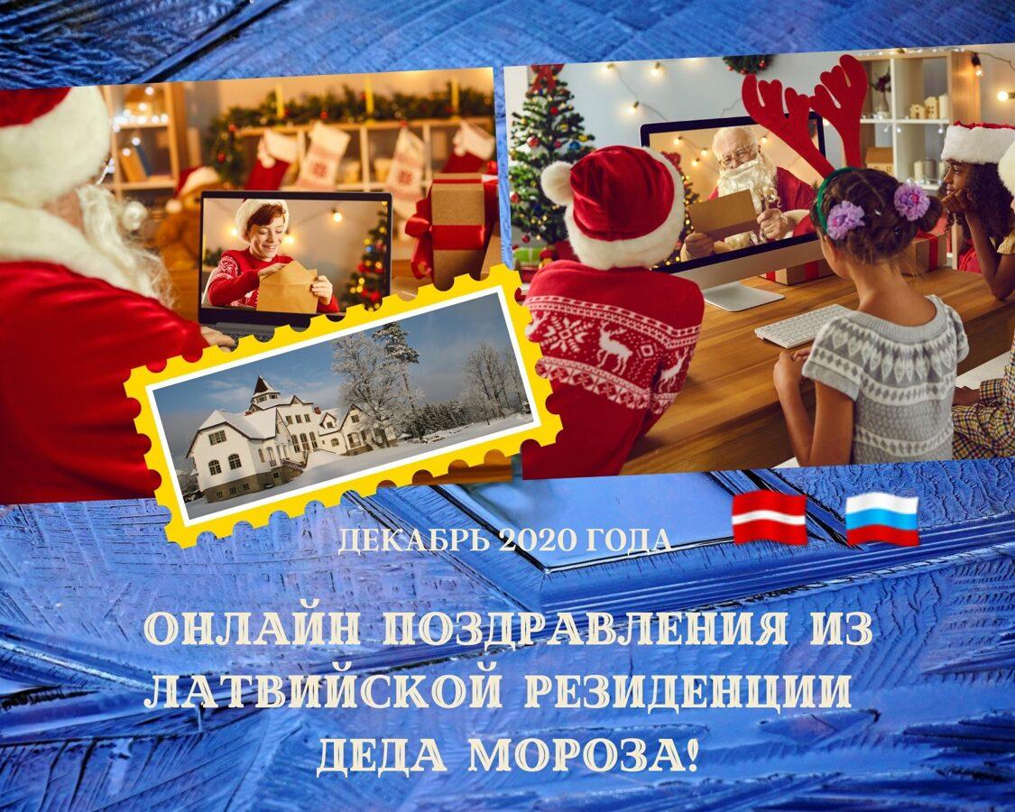 Ziemassvētku vecīša ONLINE apsveikums