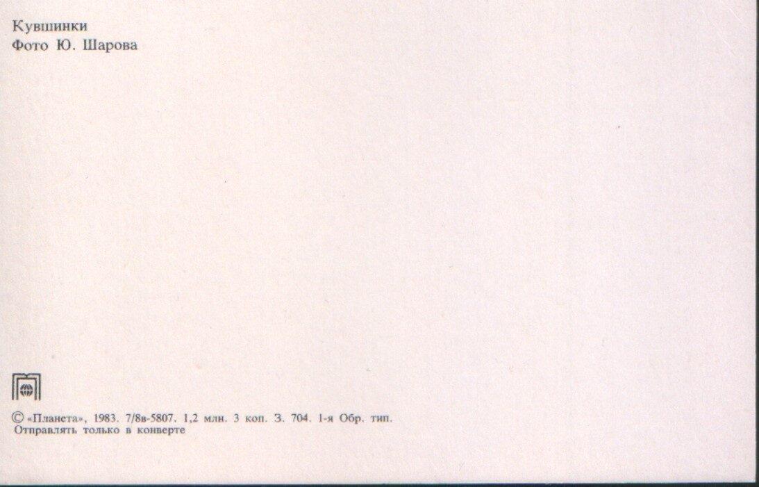 """Apsveikuma pastkarte """"Ziedi"""" Baltās ūdensrozes 1983. gada """"Planeta"""" 14x9 cm"""