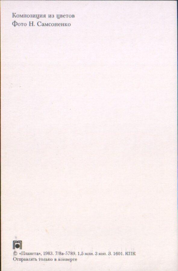 """Apsveikuma pastkarte """"Ziedi"""" Sarkanās neļķes 1983. gada """"Planeta"""" 9x14 cm"""