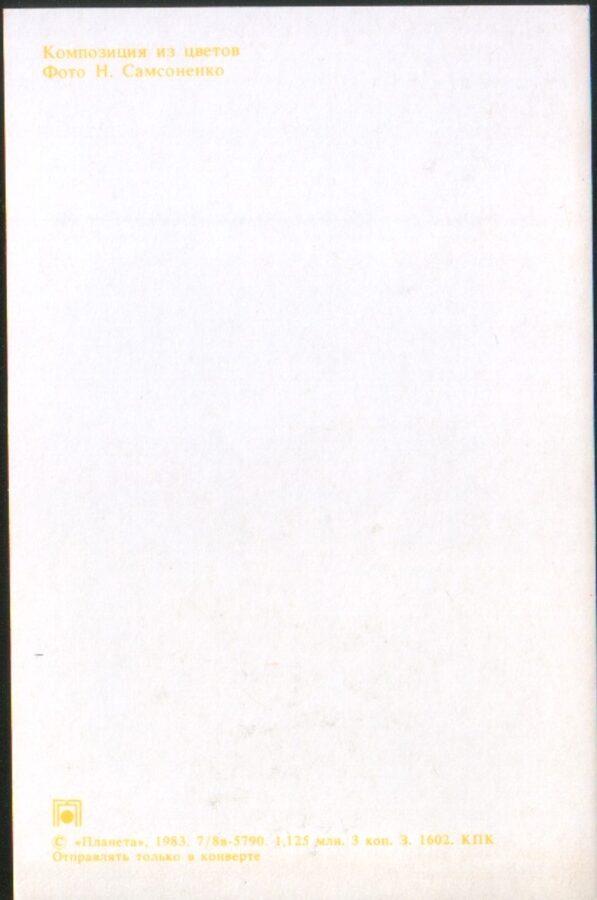 """Apsveikuma pastkarte """"Ziedi"""" Rozā dālijas 1983. gada """"Planeta"""" 9x14 cm"""
