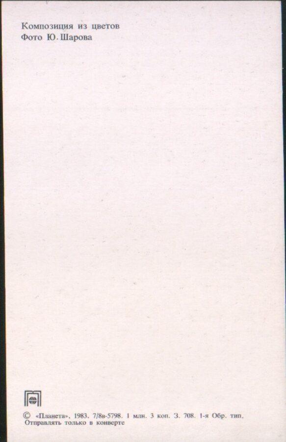 """Apsveikuma pastkarte """"Ziedi"""" Flokši 1983. gada """"Planeta"""" 9x14 cm"""
