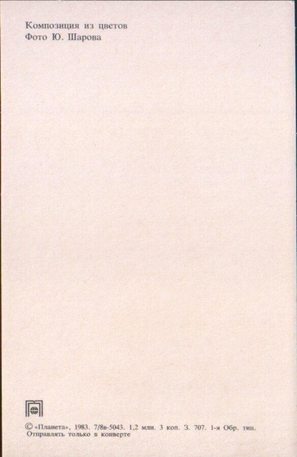 """Apsveikuma pastkarte """"Ziedi"""" Rozā peonijas un flokši  1983. gada """"Planeta"""" 9x14 cm"""