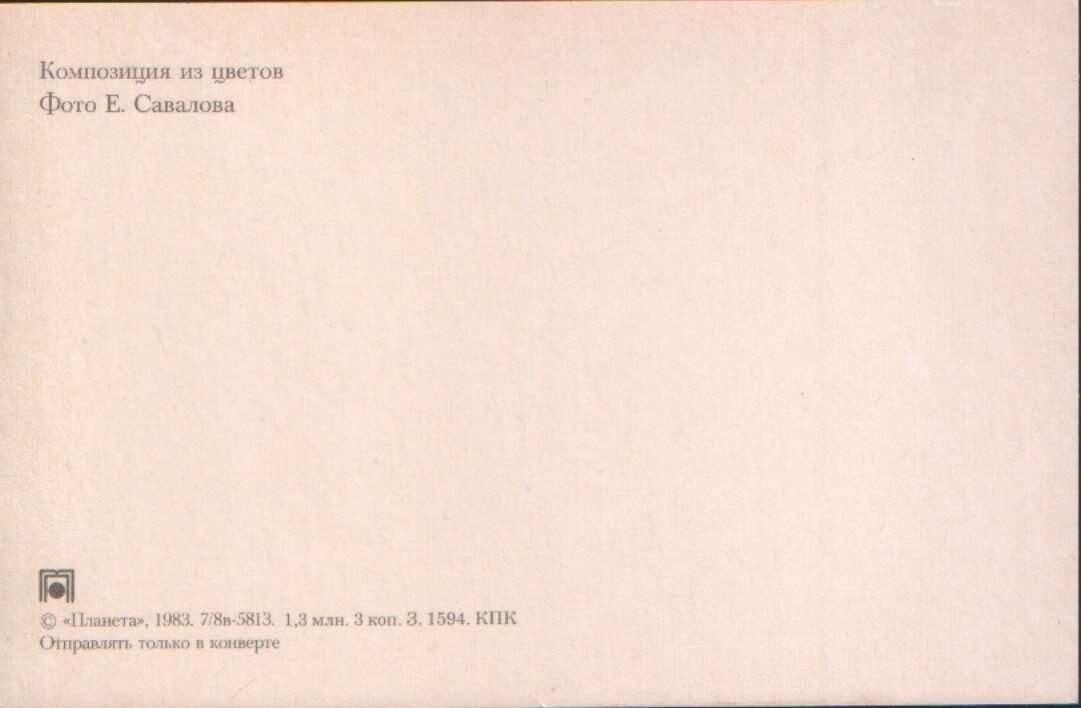 """Apsveikuma pastkarte """"Ziedi"""" Pusķis ar kumelītēm un rudzupuķēm 1983. gada """"Planeta"""" 14x9 cm"""
