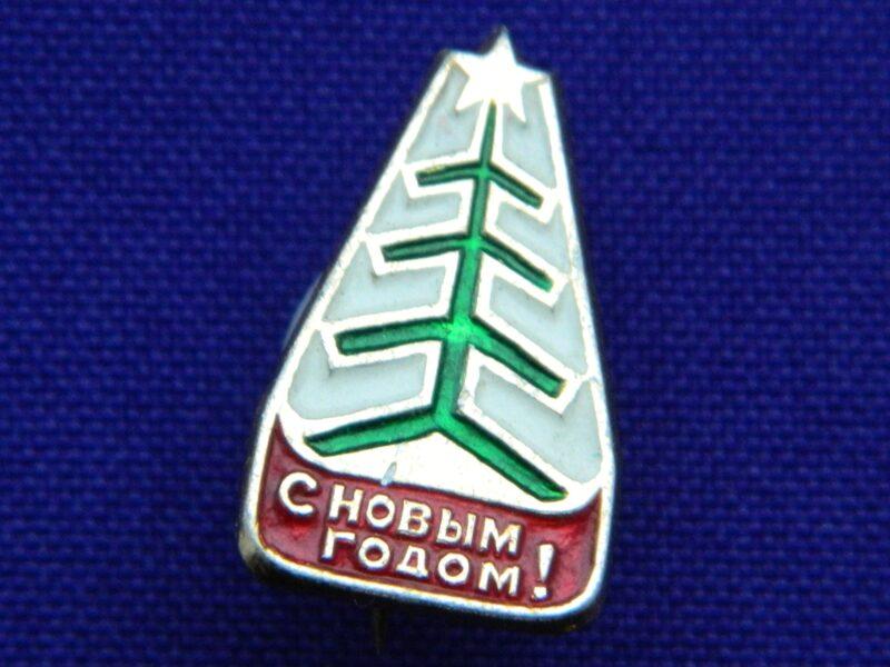 """Nozīmīte """"Laimīgu Jauno gadu!"""" PSRS perioda suvenīrs."""