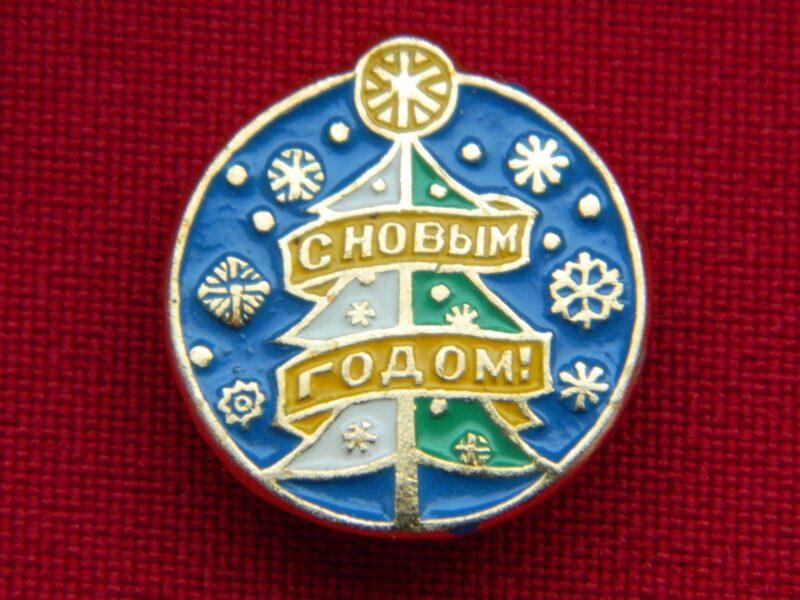 """Nozīmīte """"Laimīgu Jauno gadu!!"""" PSRS perioda suvenīrs."""