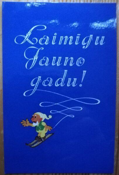 """Jaungada pastkarte """"Laimīgo Jauno gadu!"""" 9 * 14 cm 1977. gads. PSRS perioda suvenīrs."""