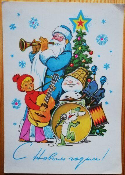 """Jaungada pastkarte """"Laimīgo Jauno gadu!"""" 10,5 * 15 cm 1978. gada PSRS perioda suvenīrs."""