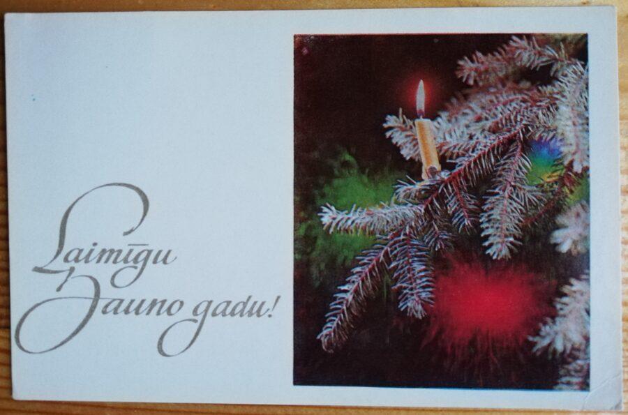 """Jaungada pastkarte """"Laimīgo Jauno gadu!"""" 14 * 9 cm 1978. gads PSRS perioda suvenīrs."""