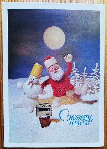 """Jaungada pastkarte """"Laimīgo Jauno gadu!"""" 10,5 * 15 cm 1979. gada PSRS perioda suvenīrs."""
