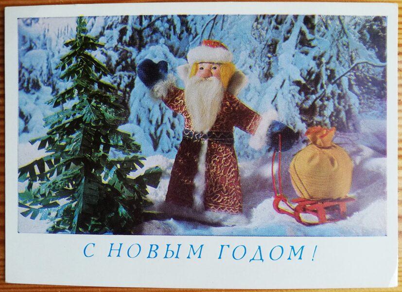 """Jaungada pastkarte """"Laimīgo Jauno gadu!"""" 15 * 10,5 cm 1979. gads PSRS perioda suvenīrs."""