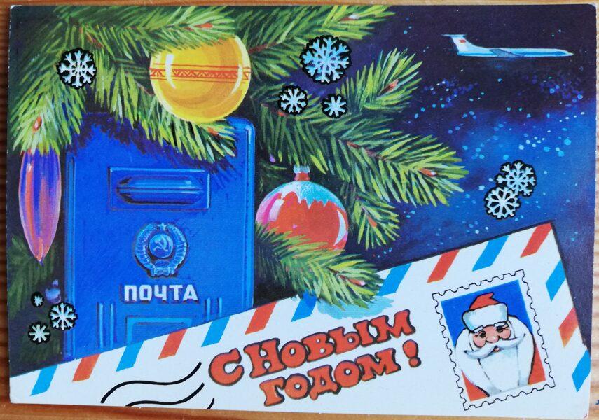 """Jaungada pastkarte """"Laimīgo Jauno gadu!"""" 15 * 10,5 cm 1979. gada PSRS perioda suvenīrs."""