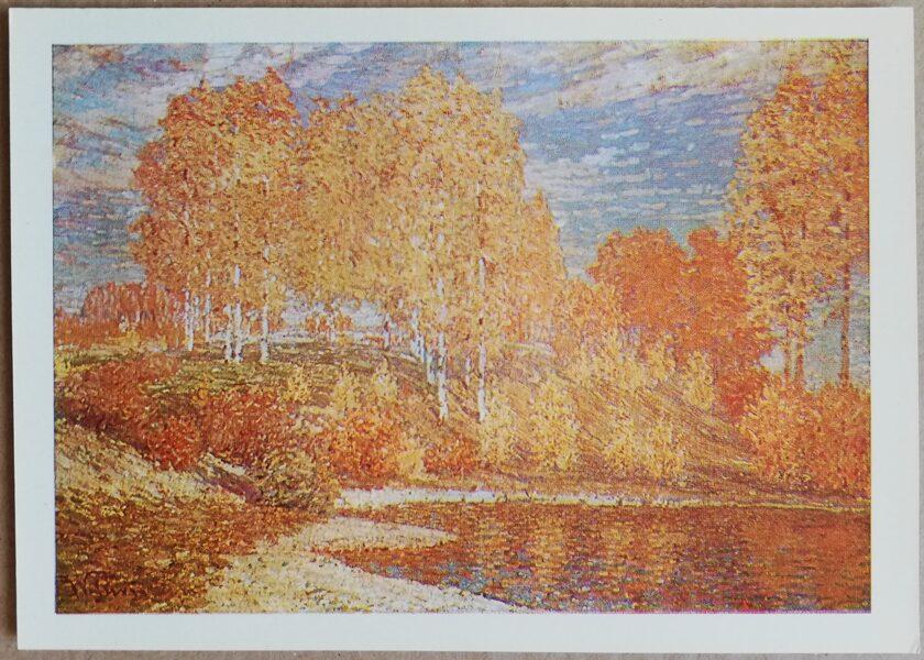 """Vilhelms Purvītis """"Rudens saule"""" 1972. gada mākslas pastkarte 15 * 10,5 cm"""