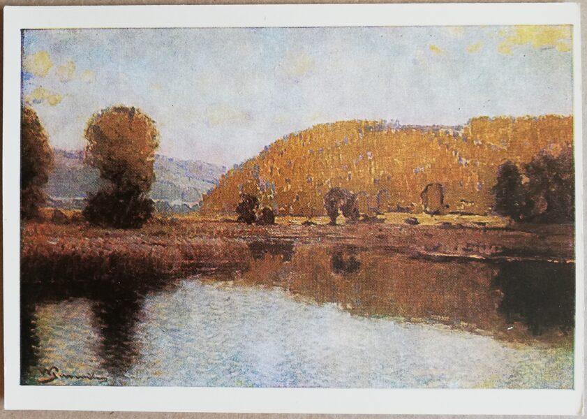 """Vilhelms Purvītis """"Vasaras vakars"""" 1972. gada mākslas pastkarte 15 * 10,5 cm"""