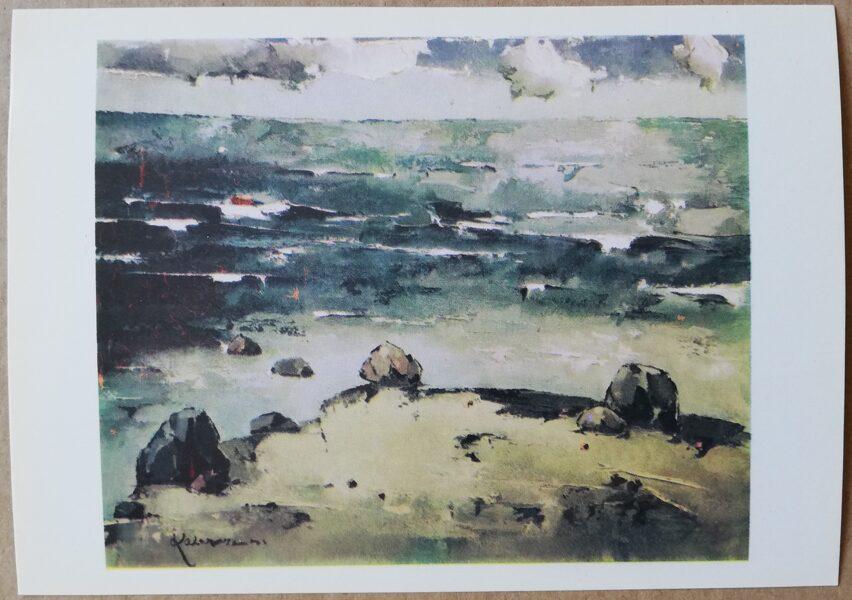 """Valdis Kalnroze """"Baltic Sea"""" art postcard 1986 15x10.5 cm"""