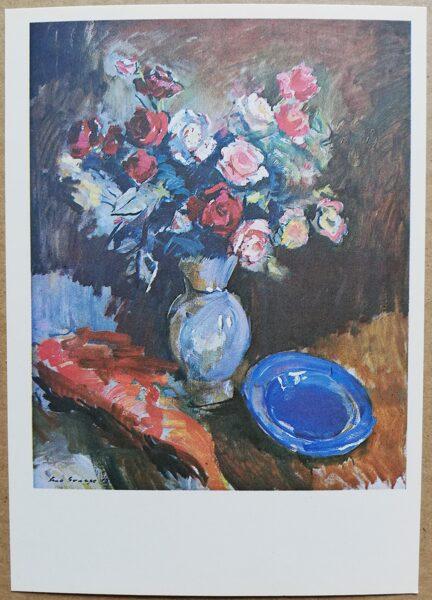 """Leo Svemps """"Klusā daba. Ziedi."""" 1991. gada mākslas pastkarte 10,5 * 15 cm"""