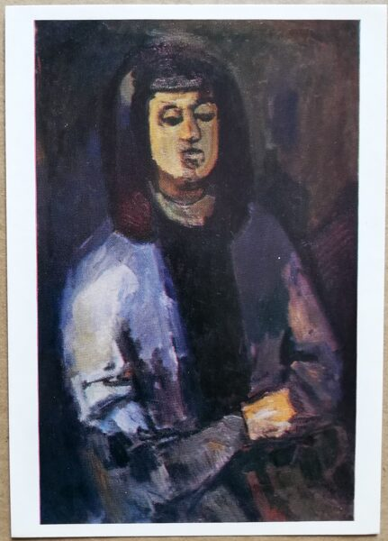 """Augustinas Savickas """"Sievietes portrets"""" 1977. gada mākslas pastkarte 10,5 * 15 cm"""