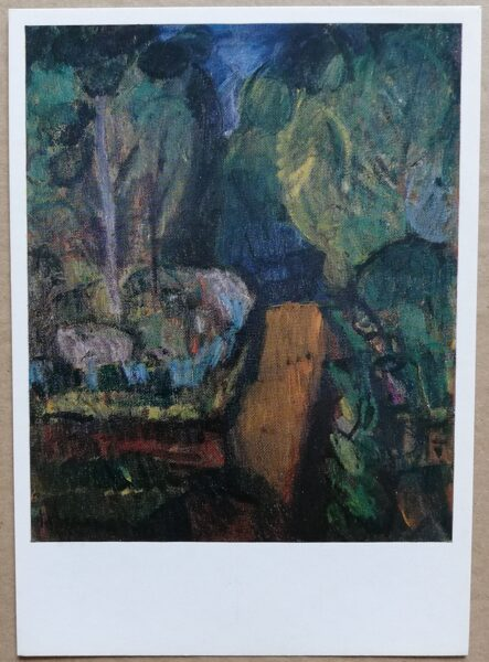 """Augustinas Savickas """"Celiņš dārzā"""" 1977. gada mākslas pastkarte 10,5 * 15 cm"""