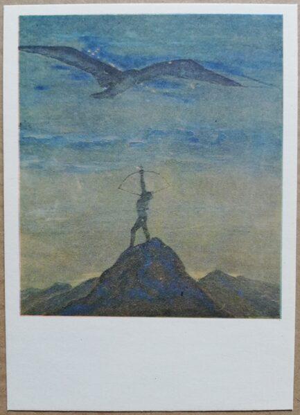 """Mikalojs Čurļonis """"Strēlnieks"""" Zodiaka zīmes 1971. gada mākslas pastkarte 10,5 * 15 cm"""