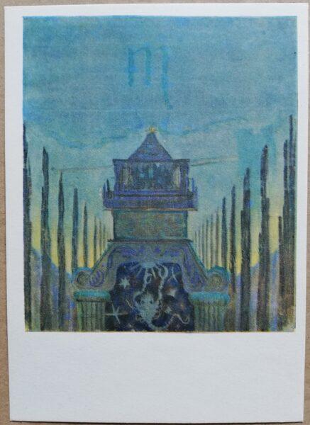 """Mikalojs Čurļonis """"Skorpions"""" Zodiaka zīmes 1971. gada mākslas pastkarte 10,5 * 15 cm"""