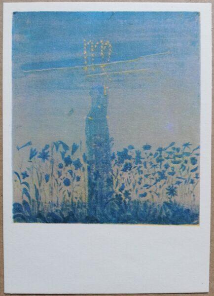 """Mikalojs Čurļonis """"Jaunava"""" Zodiaka zīmes 1971. gada mākslas pastkarte 10,5 * 15 cm"""