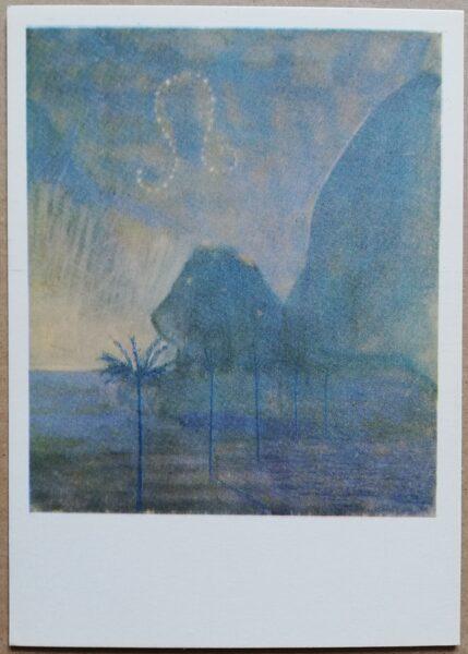 """Mikalojs Čurļonis """"Lauva"""" Zodiaka zīmes 1971. gada mākslas pastkarte 10,5 * 15 cm"""