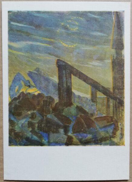 """Mikalojs Čurļonis """"Vēzis"""" Zodiaka zīmes 1971. gada mākslas pastkarte 10,5 * 15 cm"""