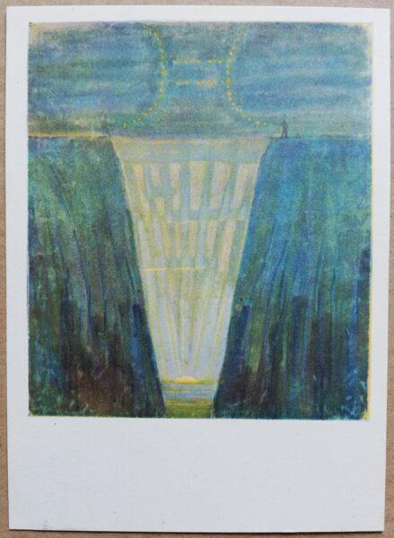 """Mikalojs Čurļonis """"Dvīņi"""" Zodiaka zīmes 1971. gada mākslas pastkarte 10,5 * 15 cm"""