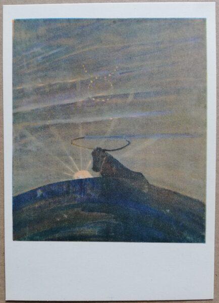 """Mikalojs Čurļonis """"Vērsis"""" Zodiaka zīmes 1971. gada mākslas pastkarte 10,5 * 15 cm"""