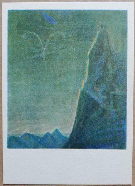 """Mikalojs Čurļonis """"Auns"""" Zodiaka zīmes 1971. gada mākslas pastkarte 10,5 * 15 cm"""
