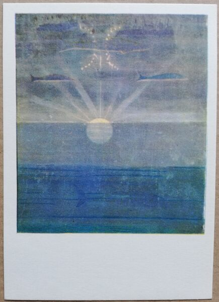 """Mikalojs Čurļonis """"Zivis"""" Zodiaka zīmes 1971. gada mākslas pastkarte 10,5 * 15 cm"""