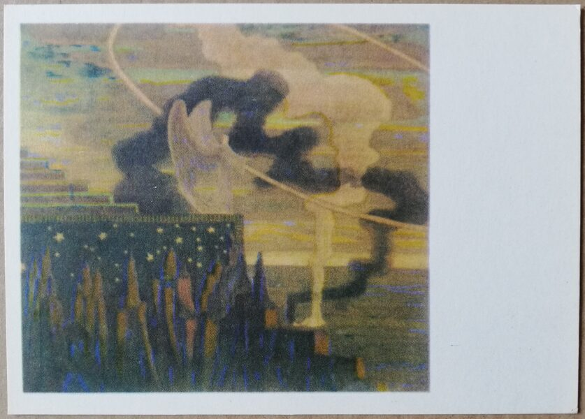 """Mikalojs Čurļonis """"Upuris"""" 1976. gada mākslas pastkarte 15 * 10,5 cm"""