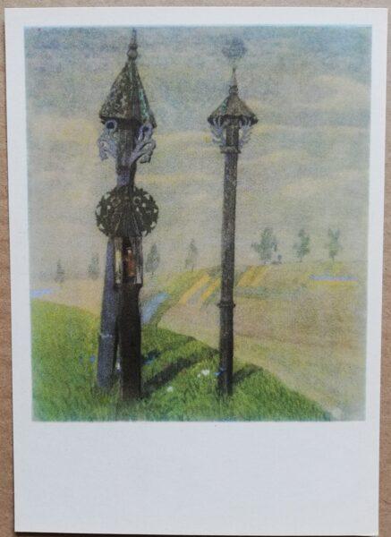 "Mikalojus Ciurlionis ""Samogitian Crosses"" 1975/1976 art postcard 10.5x15 cm"