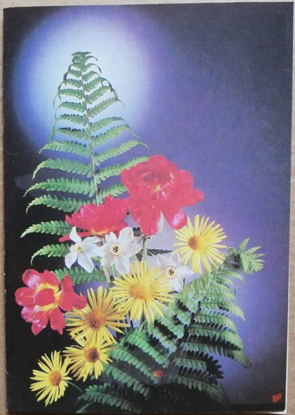 """Apsveikuma pastkarte """"Ziedi"""" 1988. gada 10,5x15 cm"""